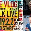 youtuberのジョーブログさんとコラボイベント決定